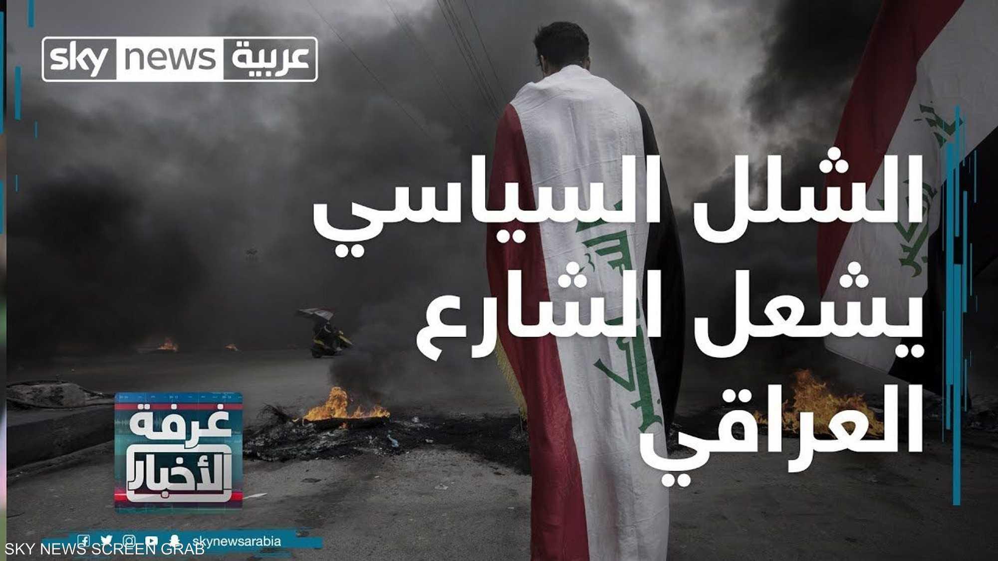 الشلل السياسي يشعل الشارع العراقي