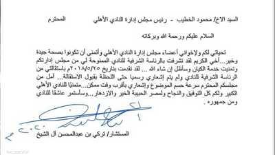 خطاب تركي آل الشيخ لإدارة الأهلي