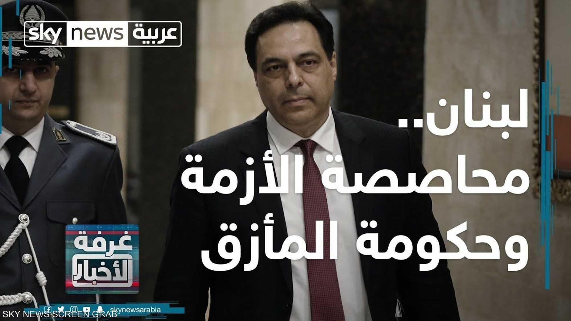 لبنان.. محاصصة الأزمة وحكومة المأزق