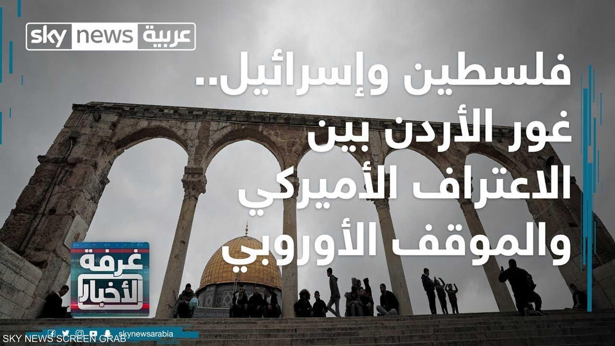 غور الأردن بين الاعتراف الأميركي والموقف الأوروبي