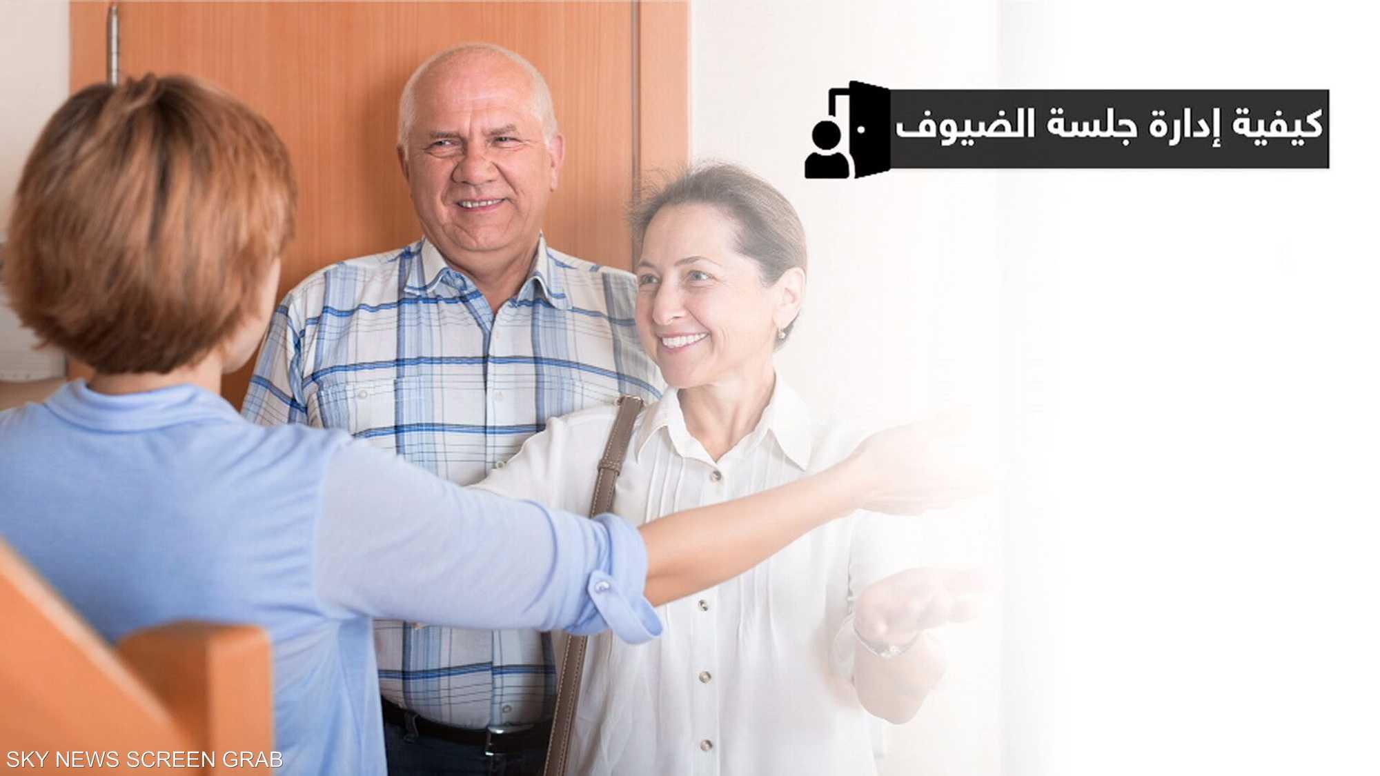 الخطوات الأساسية لإدارة جلسة الضيوف في المنزل