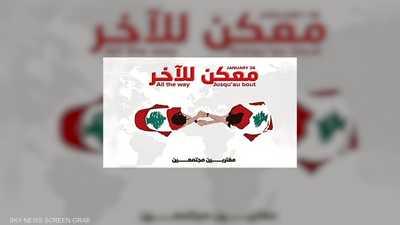 تظاهرات لبنانية دعما لمطالب الثورة في 26 مدينة في العالم