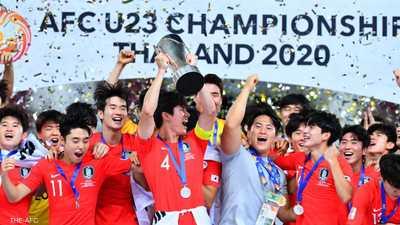 كوريا الجنوبية تحرز كأس آسيا تحت 23 عاما