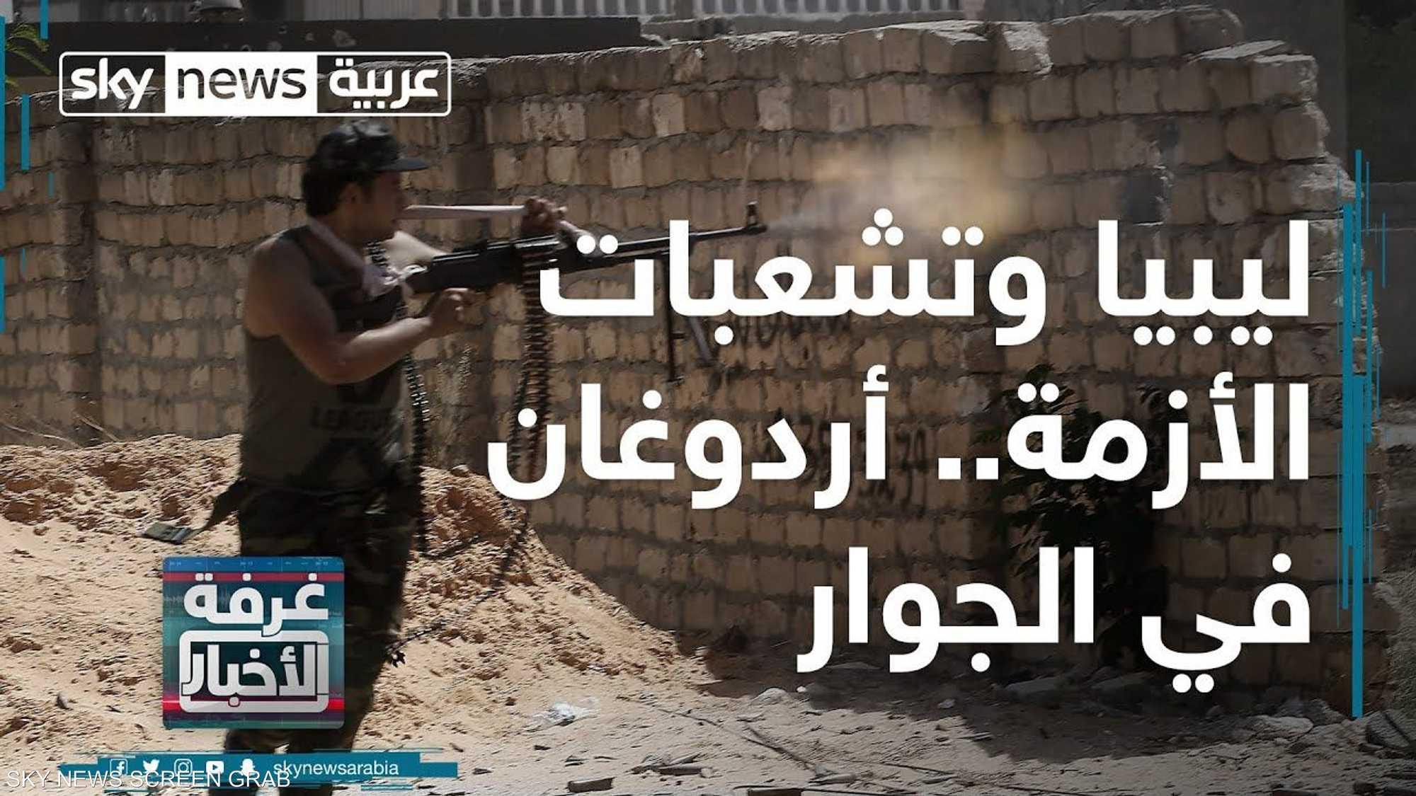 ليبيا وتشعبات الأزمة.. أردوغان في الجوار