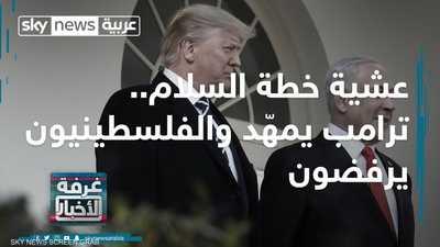 عشية خطة السلام.. ترامب يمهّد والفلسطينيون يرفضون