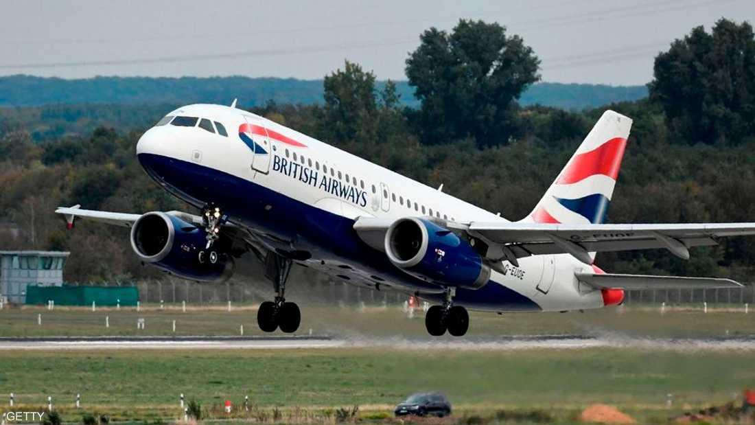 طائرة ركاب تابعة للخطوط الجوية البريطانية - أرشيف.