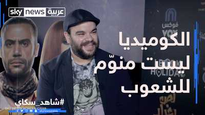 محمد عبد الرحمن: الكوميديا ليست منوم للشعوب