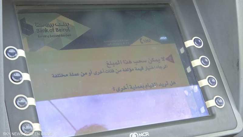 لبنان.. قيود جديدة على السحب بالدولار