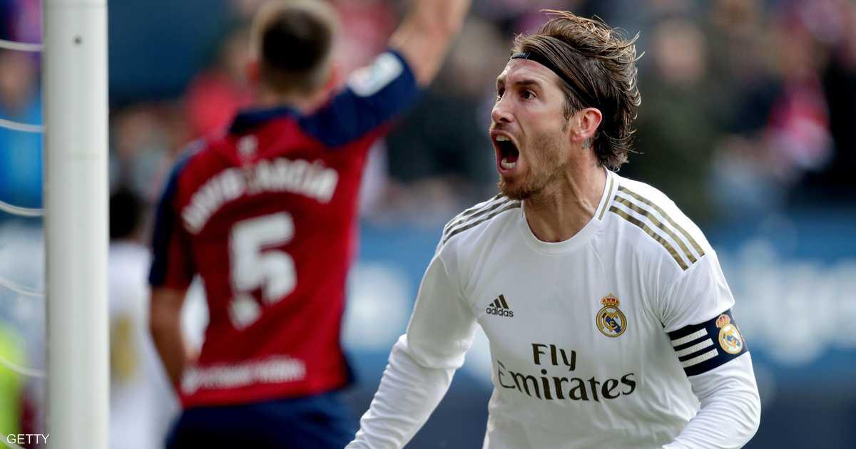 ريال مدريد في قمة الليغا.. وراموس يسجل رقما تاريخيا