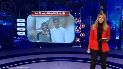 فك لغز اختطاف طفلين بعد 20 عاما في السعودية