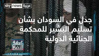 جدل في السودان بشأن قضية تسليم البشير للجنائية