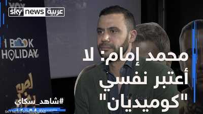 محمد إمام: يقلقني شبهي الكبير بوالدي أحيانا