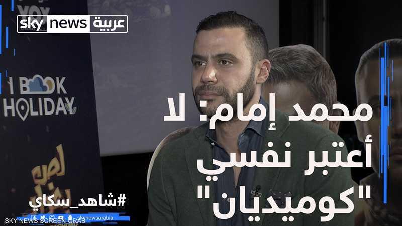 """محمد إمام: لا أعتبر نفسي """"كوميديان"""""""