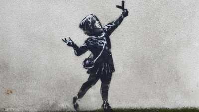 بانكسي يمزج العنف بالبراءة في جدارية بمناسبة عيد الحب