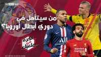 من سيتأهل لربع نهائي دوري أبطال أوروبا؟