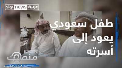 بعد اختطاف دام 20 عاما.. طفل سعودي يعود شابا إلى أسرته