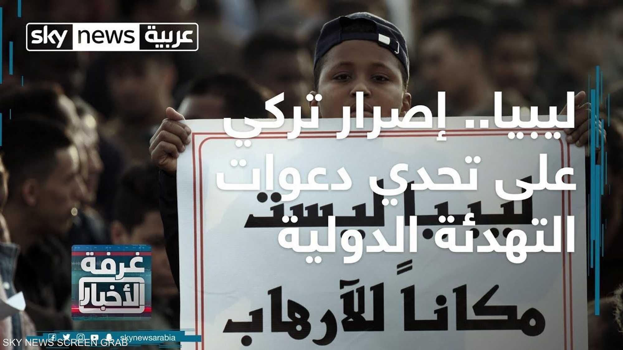 ليبيا.. إصرار تركي على تحدي دعوات التهدئة الدولية