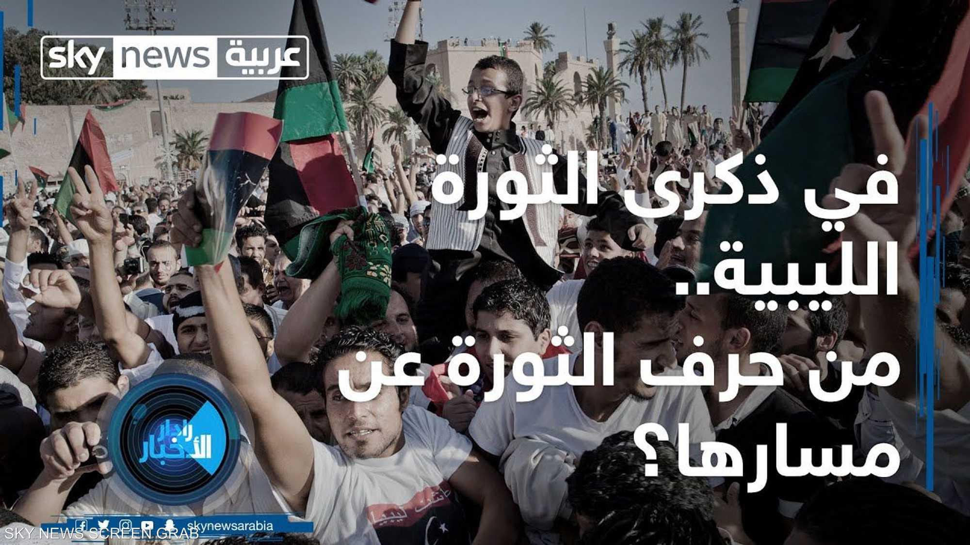 في ذكرى الثورة الليبية.. من حرف الثورة عن مسارها؟