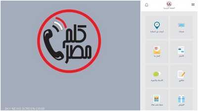 """""""كلم مصر"""".. أول تطبيق """"تواصل"""" من نوعه"""