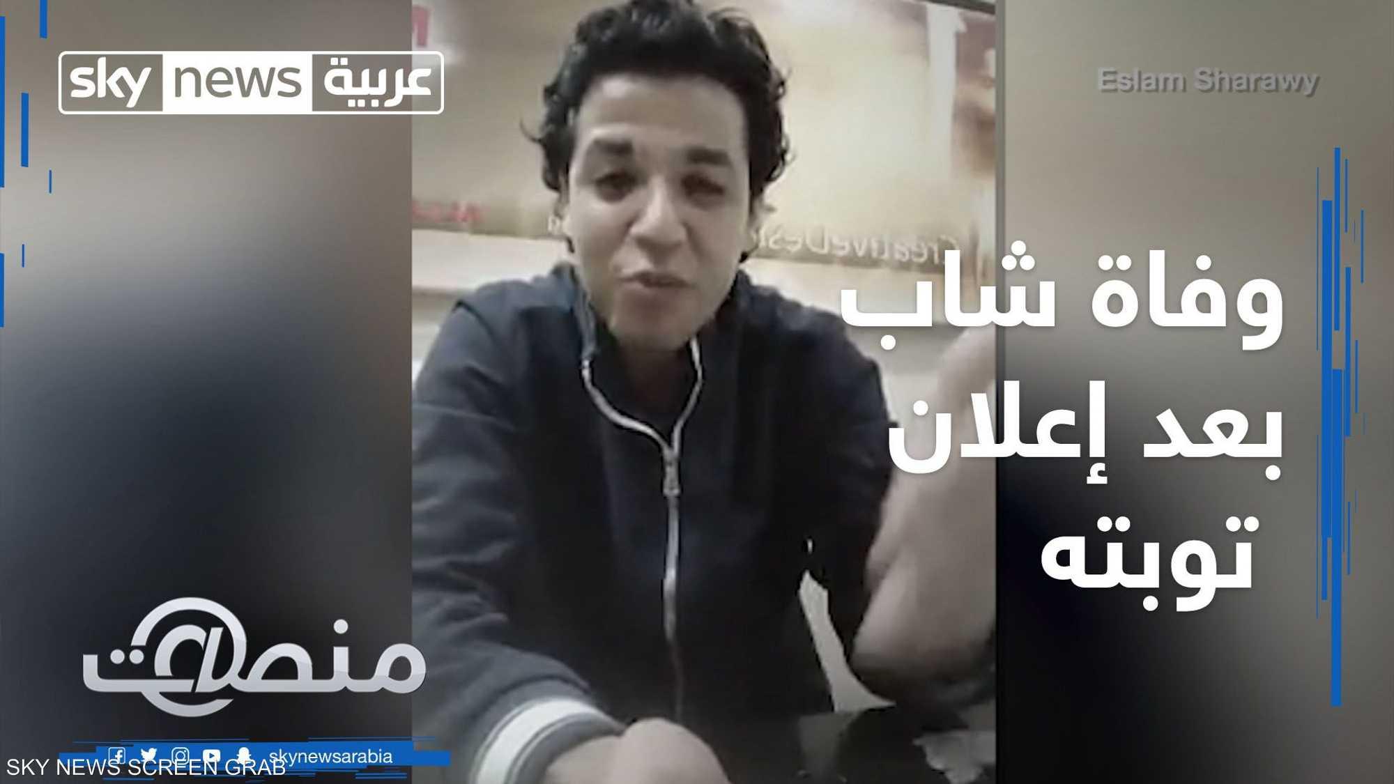 """قصة وفاة الشاب """"التائب"""" التي شغلت مواقع التواصل"""