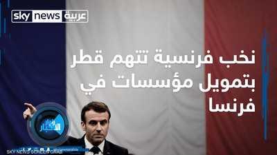 أوساط فرنسية تطالب بحظر تنظيم الإخوان في البلاد