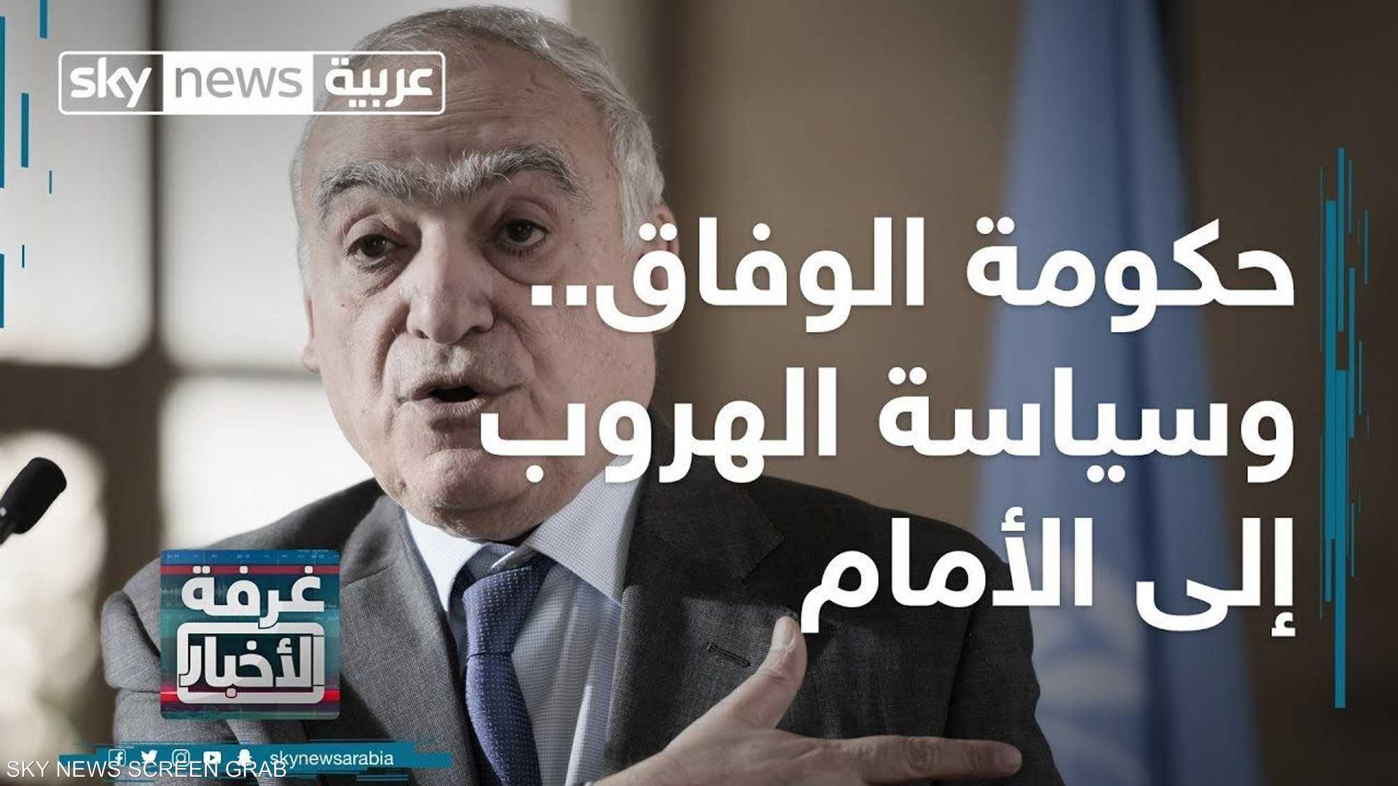 حكومة الوفاق.. وسياسة الهروب إلى الأمام