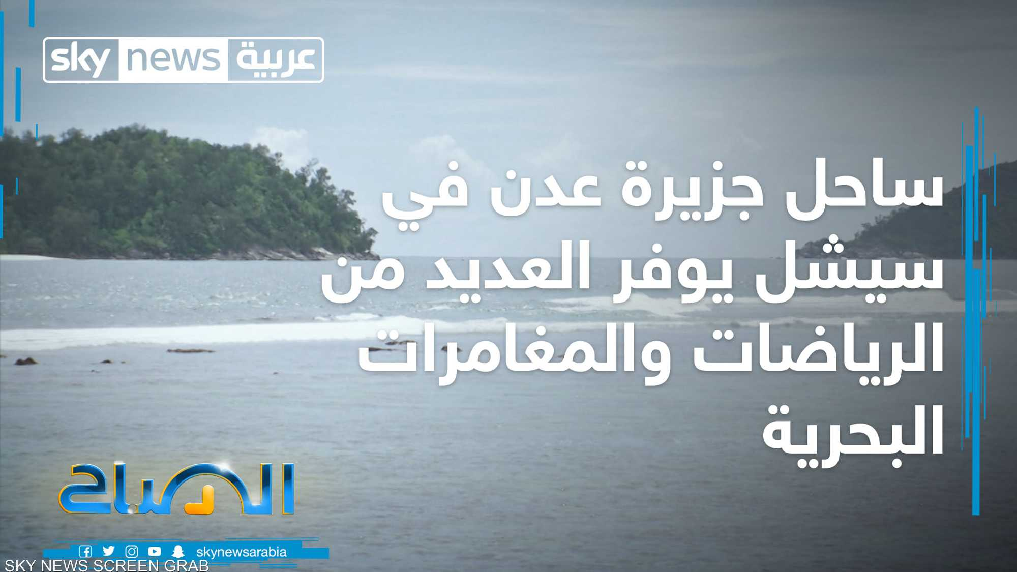 جزيرة عدن في السيشيل.. مقصد الترفيه والمغامرات