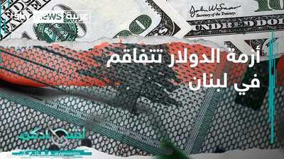 تفاقم أزمة الدولار في لبنان