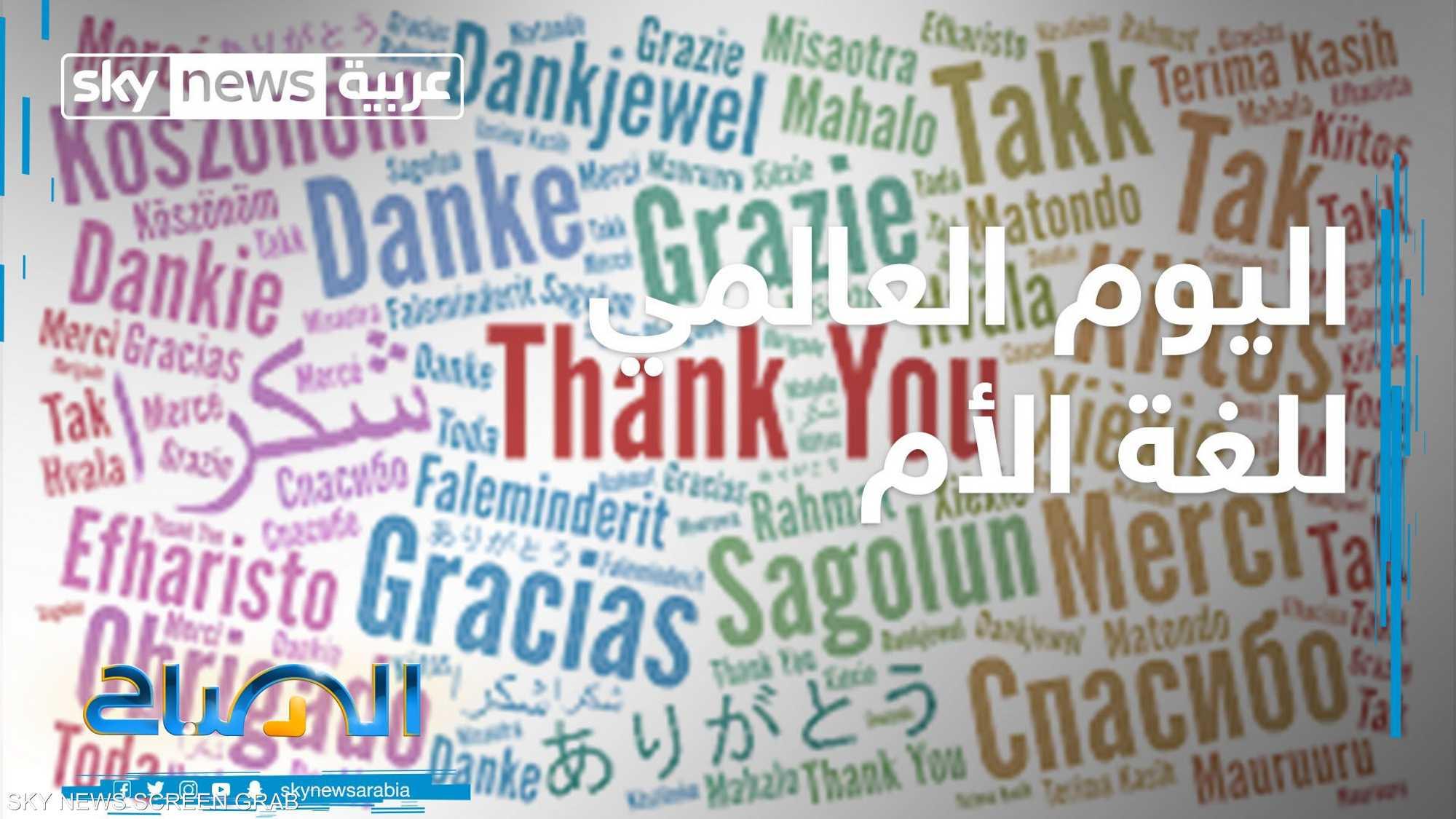 اليوم العالمي للغة الأم.. كيف نحافظ على لغتنا الأصلية؟