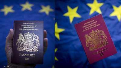 بريطانيا تتخلى عن جواز السفر العنابي وتعود للأزرق