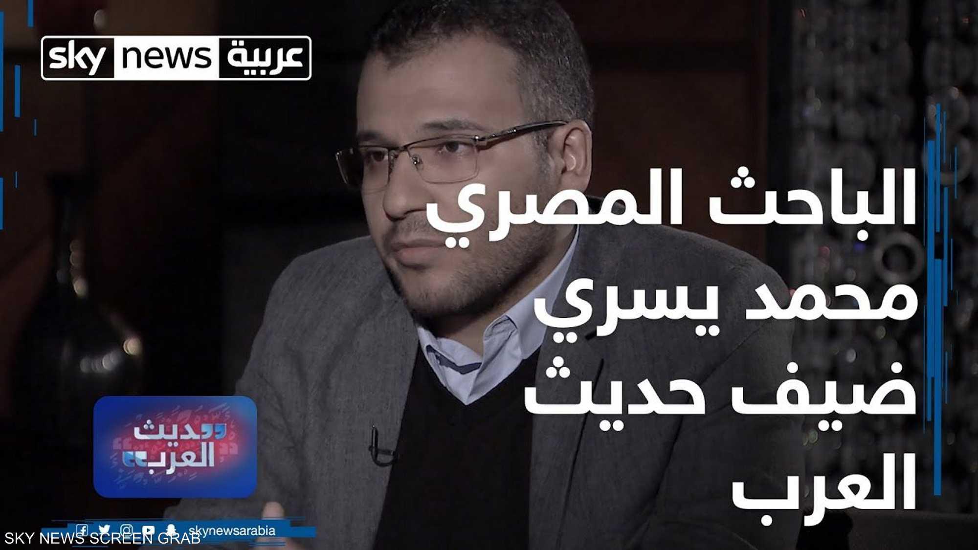 الباحث المصري محمد يسري ضيف حديث العرب