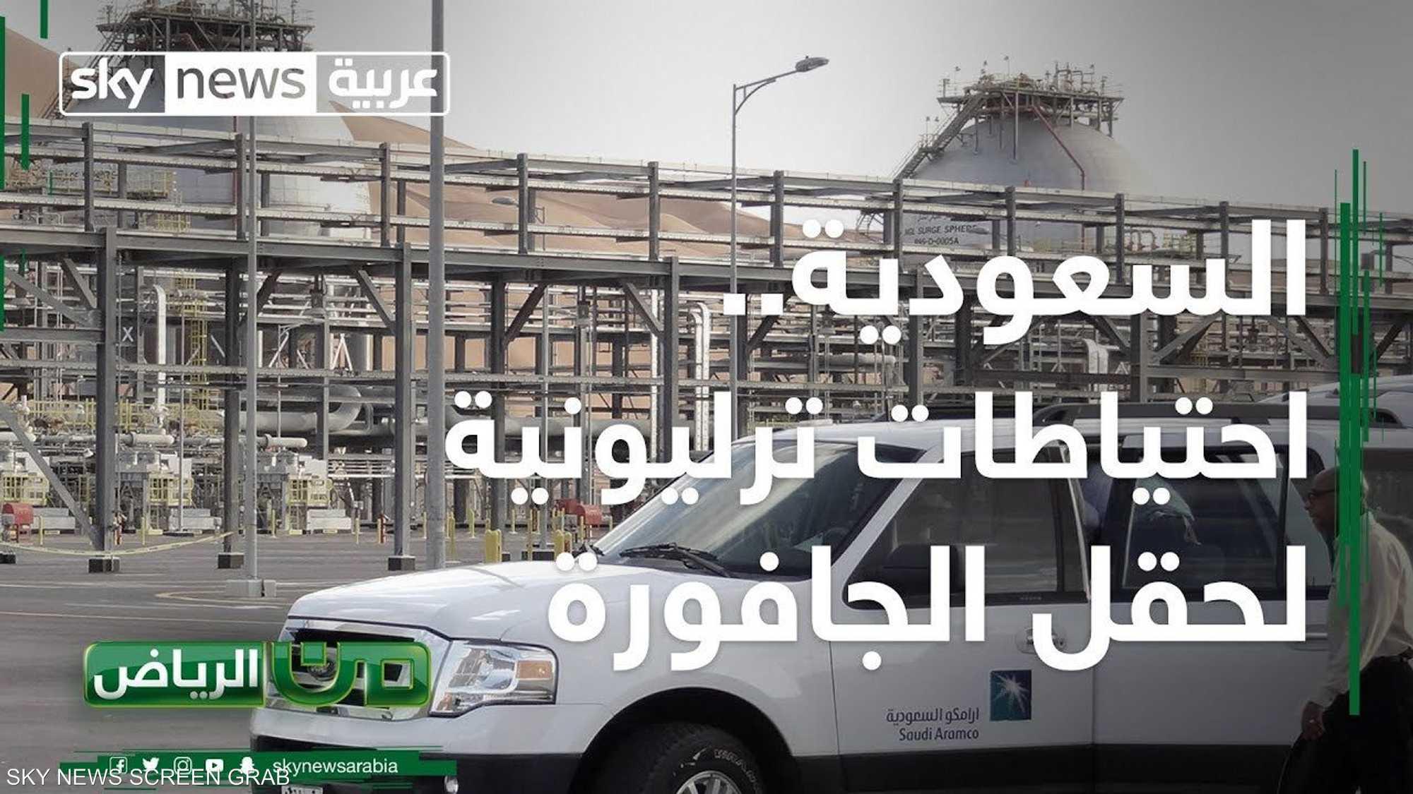 السعودية تدشن عصر الغاز بتطوير حقل الجافورة باحتياطات ترليون