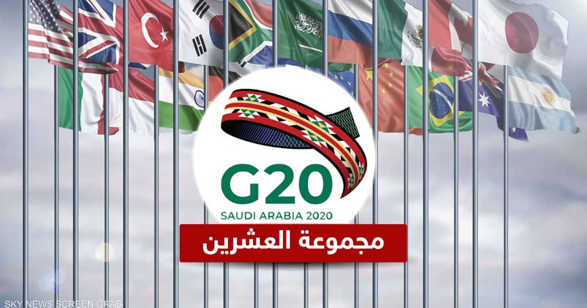 السعودية تدعو لقمة  استثنائية  لمجموعة العشرين بشأن كورونا   أخبار سكاي نيوز عربية