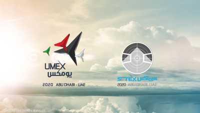 """انطلاق معرضي """"يومكس وسيمتكس"""" 2020 في أبوظبي"""