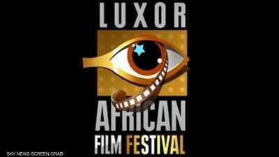 """""""صندوق الدنيا"""" يفتتح مهرجان الأقصر للسينما الأفريقية"""