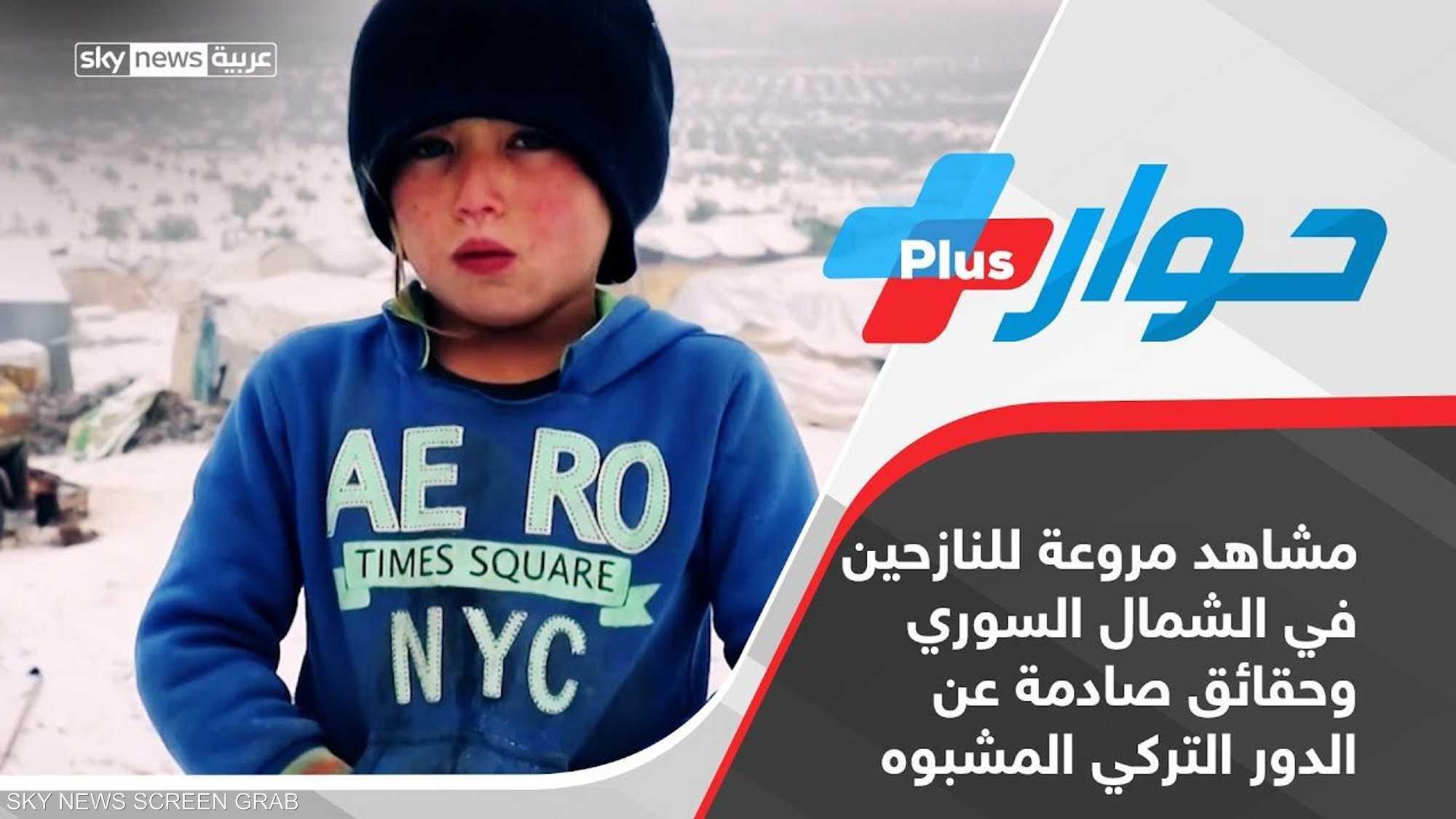 مشاهد مروعة للنازحين في الشمال السوري