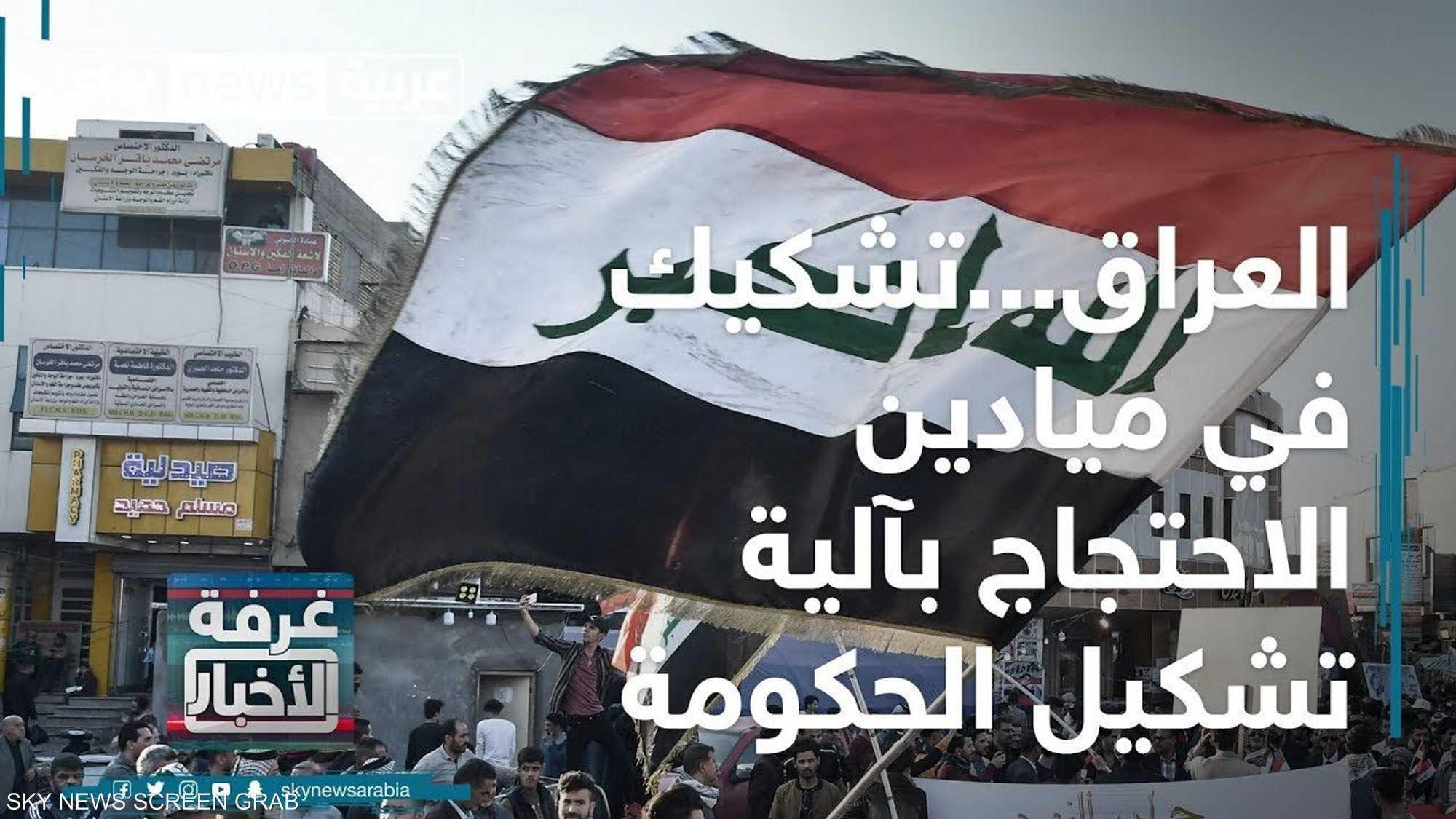 العراق.. تشكيك في ميادين الاحتجاج بآلية تشكيل الحكومة