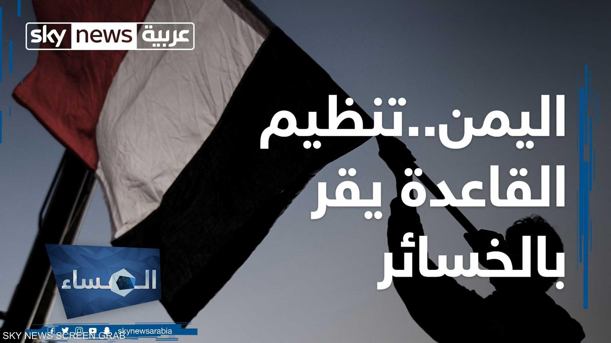 اليمن.. تنظيم القاعدة يقرّ بالخسائر