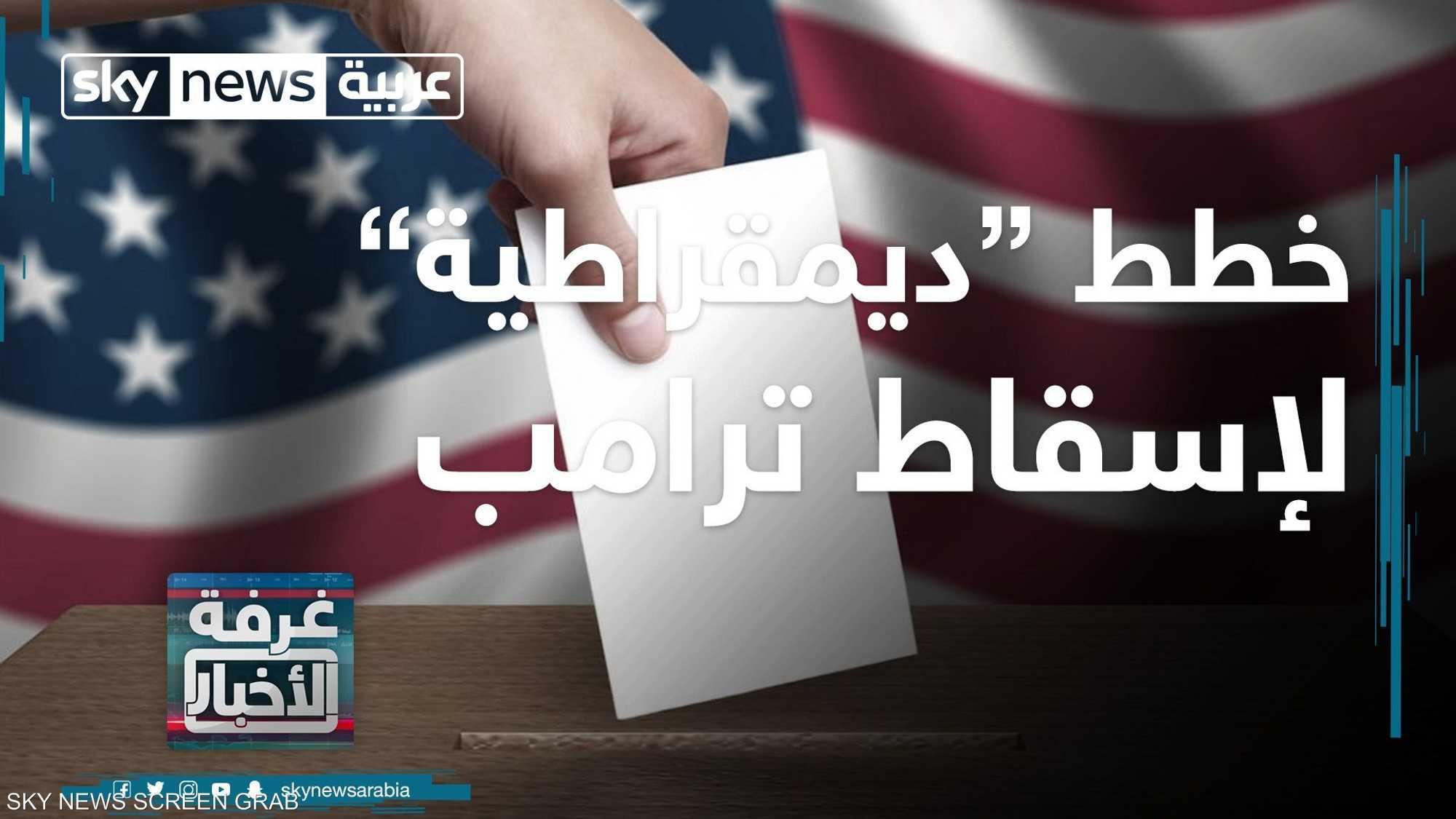 الانتخابات الأميركية.. خطط {ديمقراطية} لإسقاط الرئيس