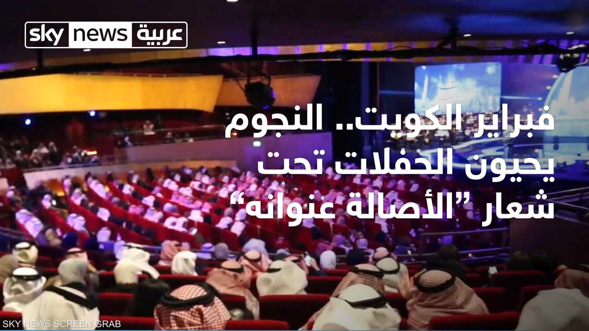 """فبراير الكويت 2020.. """"الأصالة عنوانه"""""""