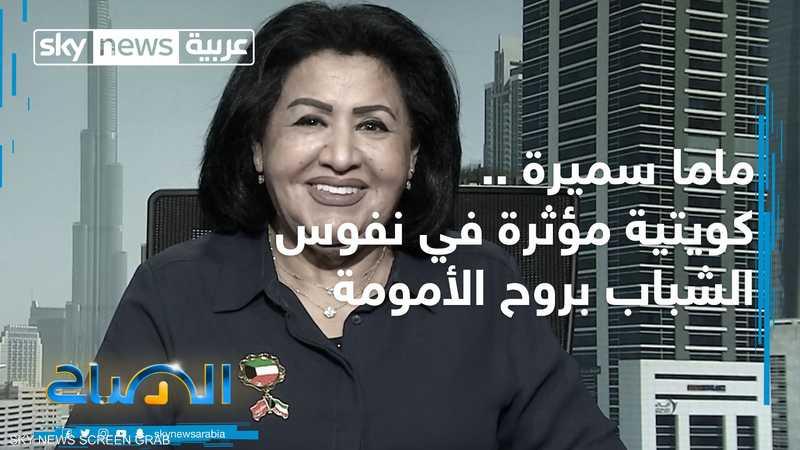 ماما سميرة.. مؤثرة كويتية تبث السعادة في نفوس متابعيها