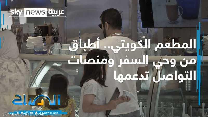 المطعم الكويتي.. أطباق من وحي السفر