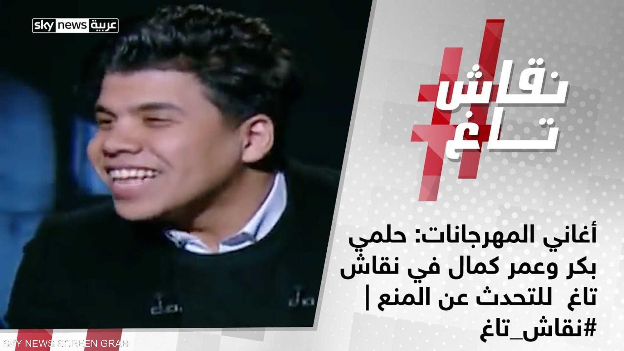 أغاني المهرجانات: حلمي بكر وعمر كمال في نقاش تاغ