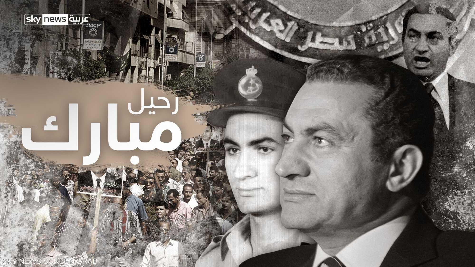 أبرز المحطات الكبرى في حياة حسني مبارك