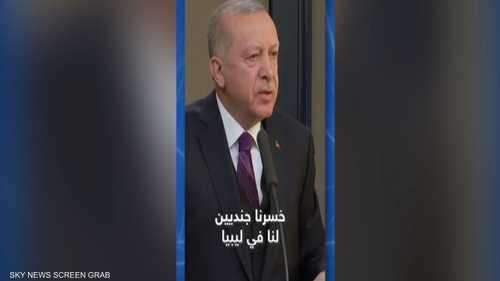 أردوغان يقر بقتلى من الجيش التركي في ليبيا