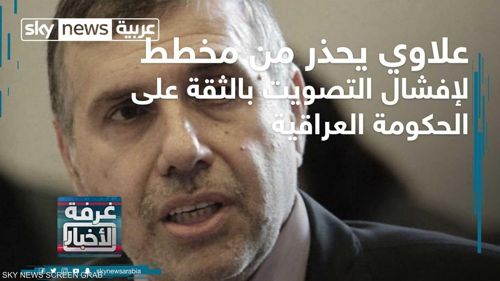 علاوي يحذر من مخطط لإفشال التصويت بالثقة على الحكومة