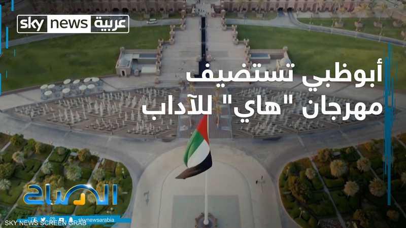 مهرجان هاي في أبوظبي يدعم قيم التسامح والتعايش