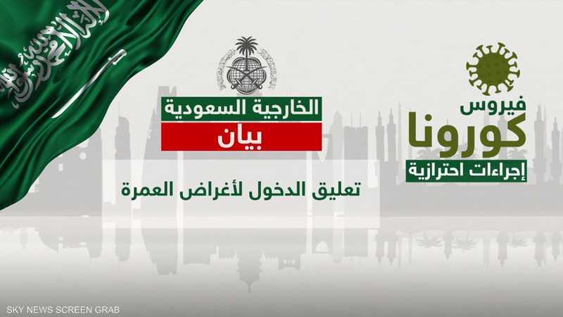 كورونا.. إجراءات احترازية في السعودية