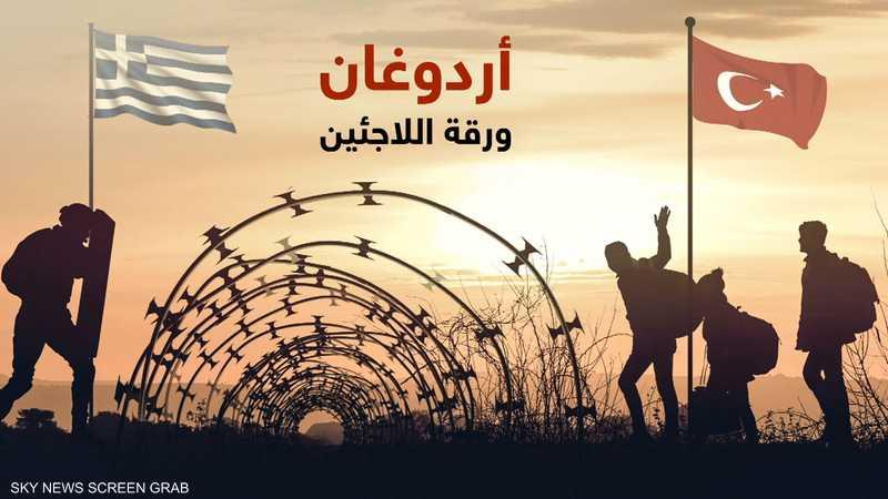 أنقرة توظف ملف اللاجئين السوريين لأهداف سياسية