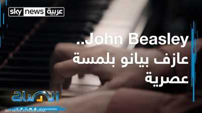 جون بيسلي.. إبداع موسيقي بلمسة عصرية